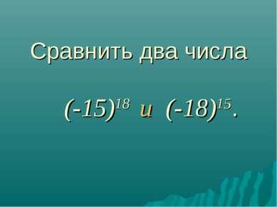 Сравнить два числа (-15)18 и (-18)15.