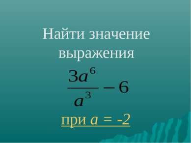 Найти значение выражения при а = -2