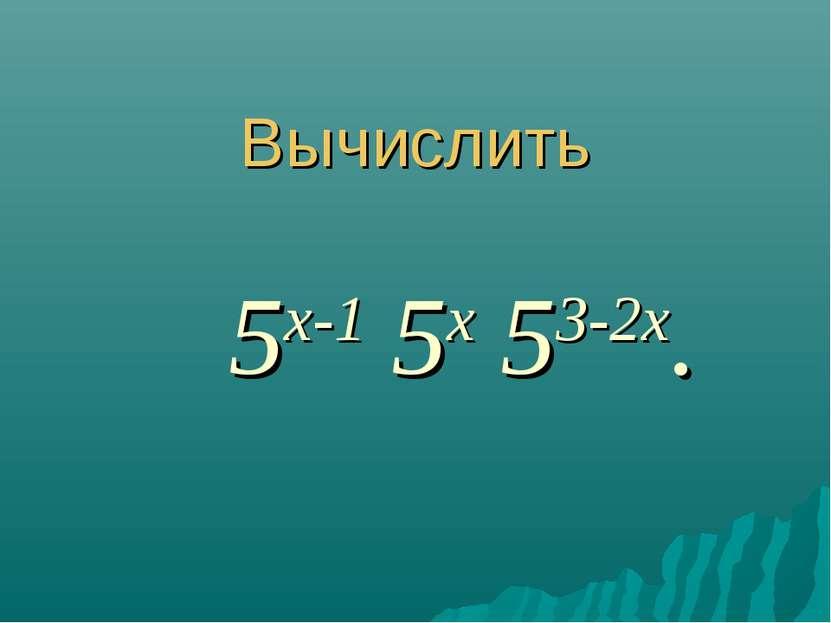 Вычислить 5x-1 5x 53-2x.