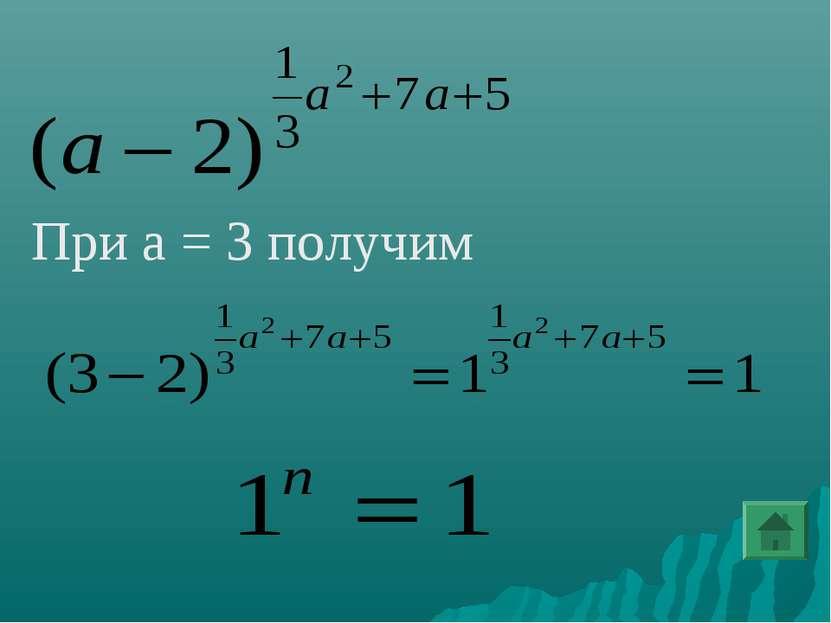 При а = 3 получим