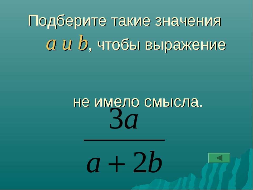Подберите такие значения a и b, чтобы выражение не имело смысла.