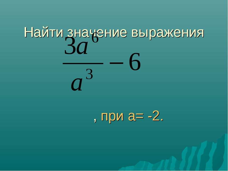Найти значение выражения , при a= -2.