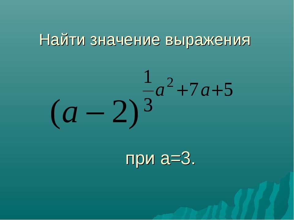 Найти значение выражения при a=3.