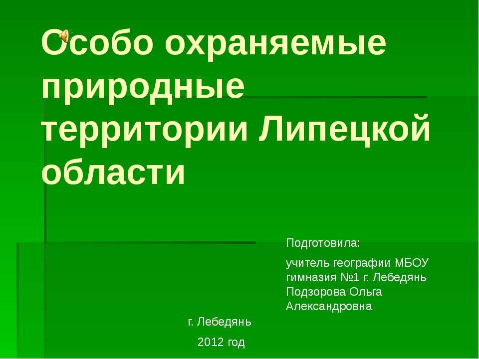 Особо охраняемые природные территории Липецкой области Подготовила: учитель г...