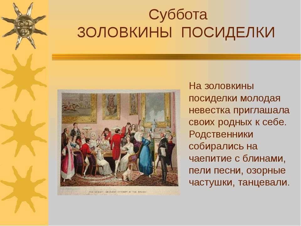Суббота ЗОЛОВКИНЫ ПОСИДЕЛКИ На золовкины посиделки молодая невестка приглашал...