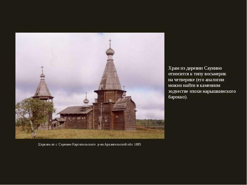 Храм из деревни Саунино относится к типу восьмерик на четверике (его аналогии...