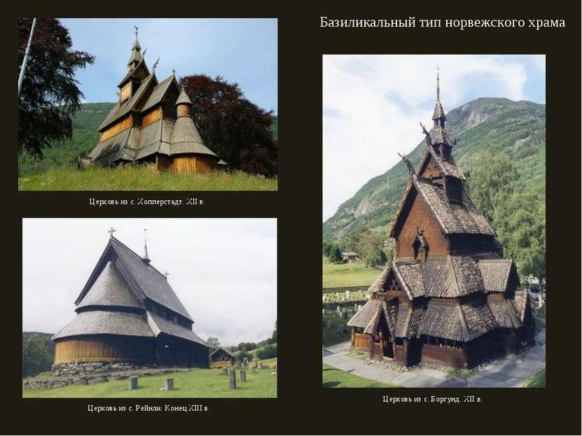 Базиликальный тип норвежского храма Церковь из с. Боргунд. XII в. Церковь из ...
