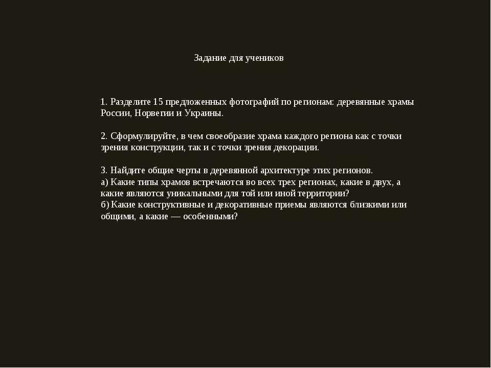 1. Разделите 15 предложенных фотографий по регионам: деревянные храмы России,...