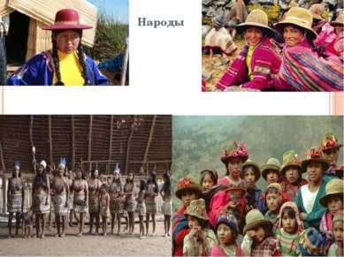 Народы