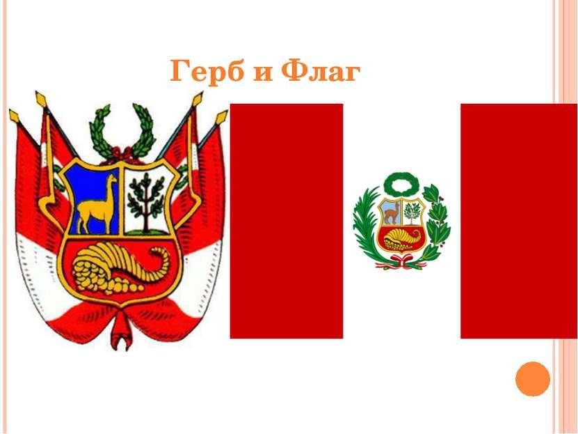 Герб и Флаг