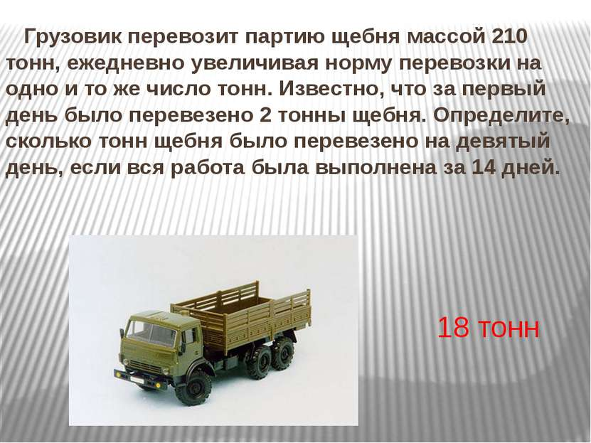 Грузовик перевозит партию щебнямассой 210 тонн, ежедневно увеличивая норму п...
