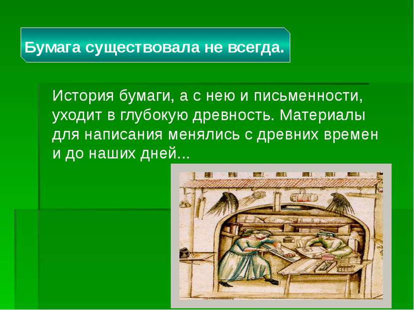 История бумаги, а с нею и письменности, уходит в глубокую древность. Материал...
