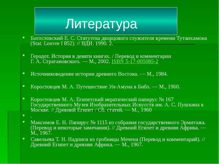 Литература Богословский Е.С.Статуэтка дворцового служителя времени Тутанхам...