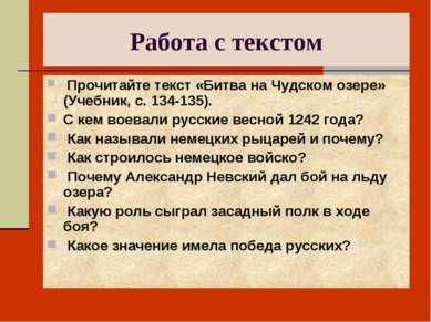 Работа с текстом Прочитайте текст «Битва на Чудском озере» (Учебник, с. 134-1...