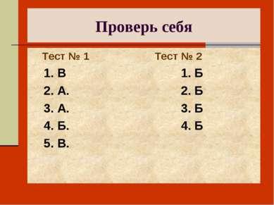 Проверь себя Тест № 1 Тест № 2 1. В 1. Б 2. А. 2. Б 3. А. 3. Б 4. Б. 4. Б 5. В.
