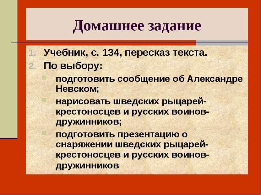 Домашнее задание Учебник, с. 134, пересказ текста. По выбору: подготовить соо...