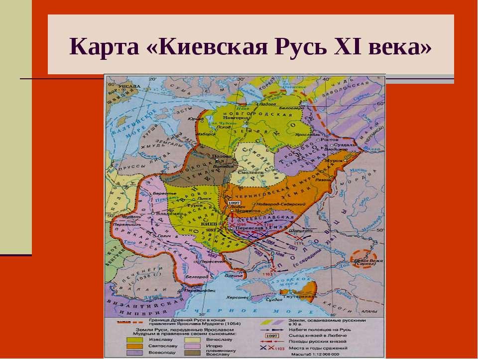 Карта «Киевская Русь XI века»