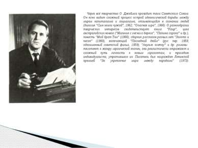 Через всё творчество О. Джеймса проходит тема Советского Союза. Он ясно видит...