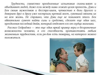 Трудности, совместно преодоленные испытания сплачи вают и объединяют людей, д...