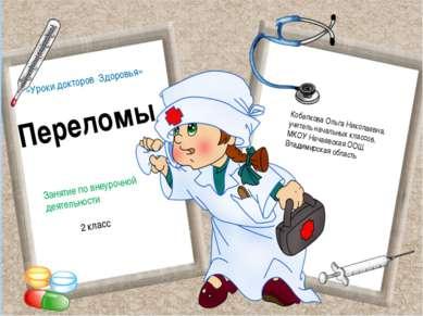 «Уроки докторов Здоровья» Переломы Занятие по внеурочной деятельности 2 класс...