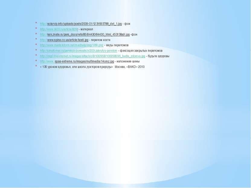 http://solarvip.info/uploads/posts/2009-01/1231693788_det_1.jpg - фон http://...