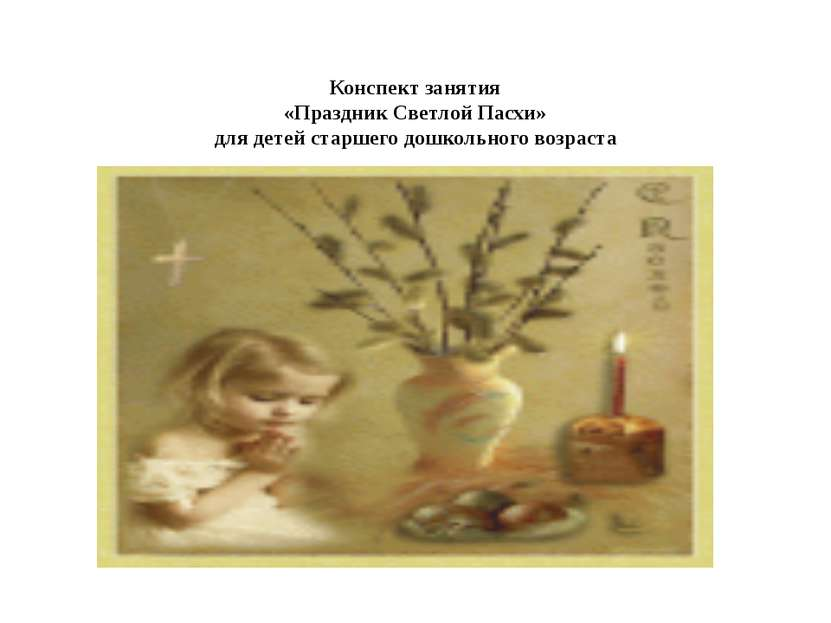 Конспект занятия «Праздник Светлой Пасхи» для детей старшего дошкольного возр...