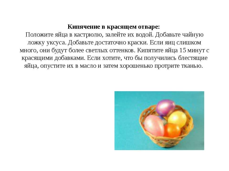 Кипячение в красящем отваре: Положите яйца в кастрюлю, залейте их водой. Доба...