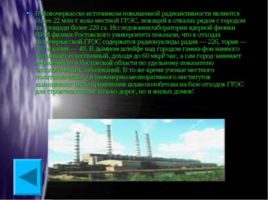 В Новочеркасске источником повышенной радиоактивности являются более 22 млн т...