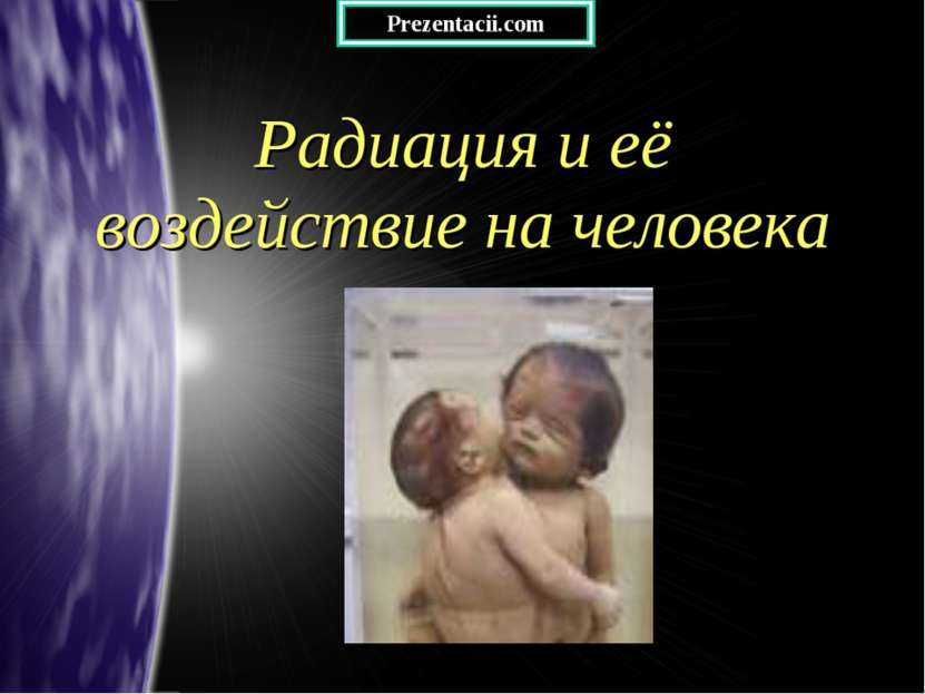 Радиация и её воздействие на человека Prezentacii.com