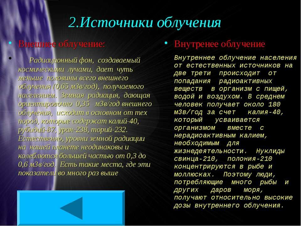 2.Источники облучения Внешнее облучение: Радиационный фон, создаваемый космич...