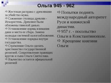 Ольга 945 - 962 Жестокая расправа с древлянами за убийство мужа. Сожжение сто...