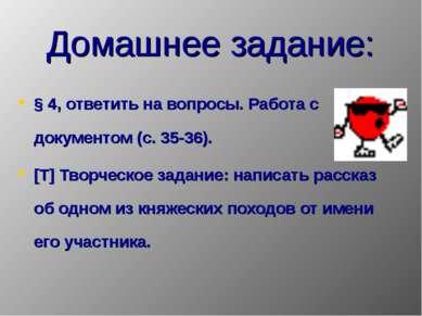 Домашнее задание: § 4, ответить на вопросы. Работа с документом (с. 35-36). [...