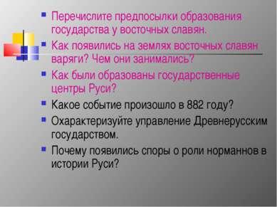 Перечислите предпосылки образования государства у восточных славян. Как появи...