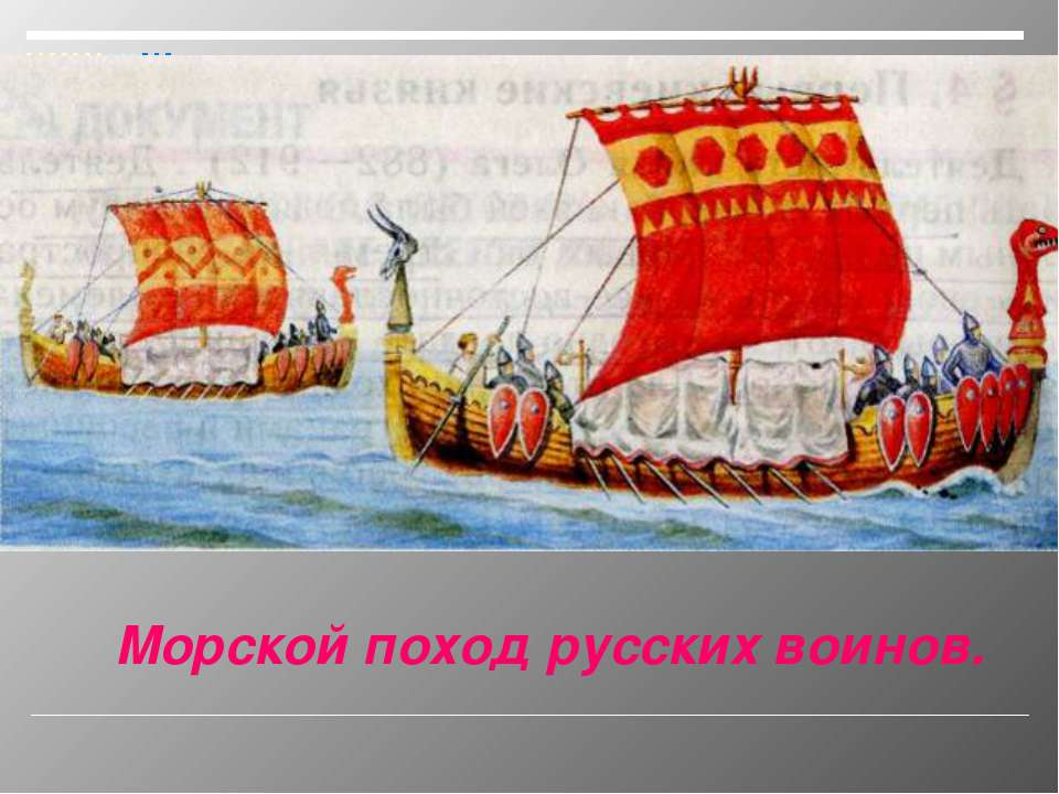 Морской поход русских воинов.