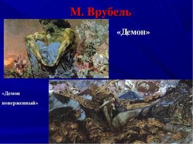 М. Врубель «Демон» «Демон поверженный»