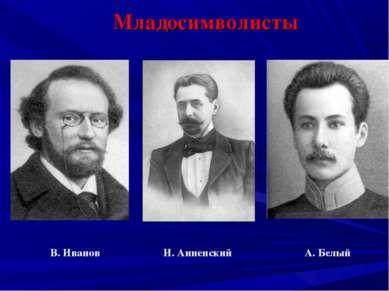 Младосимволисты В. Иванов И. Анненский А. Белый