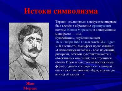 Истоки символизма Термин «символизм» в искусстве впервые был введён в обращен...