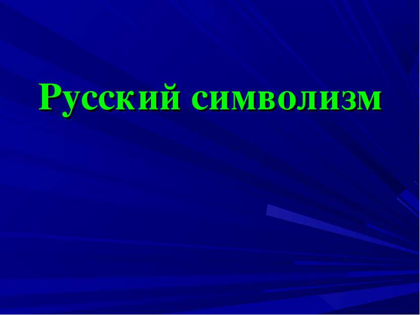 Русский символизм