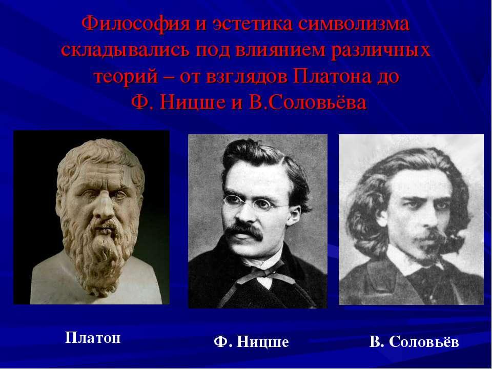 Философия и эстетика символизма складывались под влиянием различных теорий – ...