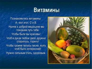 Витамины Познакомьтесь витамины: А - вот этот, С и В. Нынче к доброй медицине...
