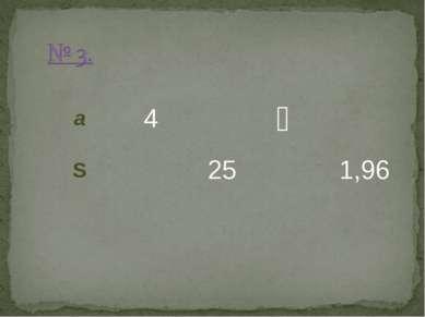а 4 ⅔ S 25 1,96