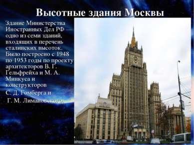 Высотные здания Москвы Здание Министерства Иностранных Дел РФ — одно из семи ...
