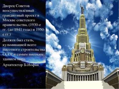 Дворец Советов неосуществлённый грандиозный проект в Москве советского правит...