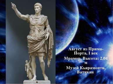 Август из Прима-Порта, I век Мрамор. Высота: 2,04 м Музей Кьярамонти, Ватикан