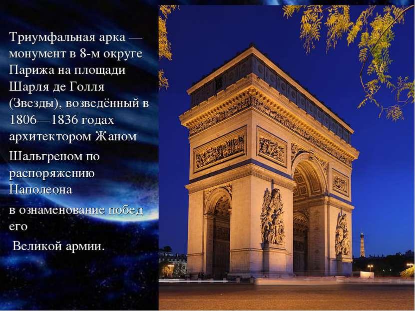 Триумфальная арка — монумент в 8-м округе Парижа на площади Шарля де Голля (З...