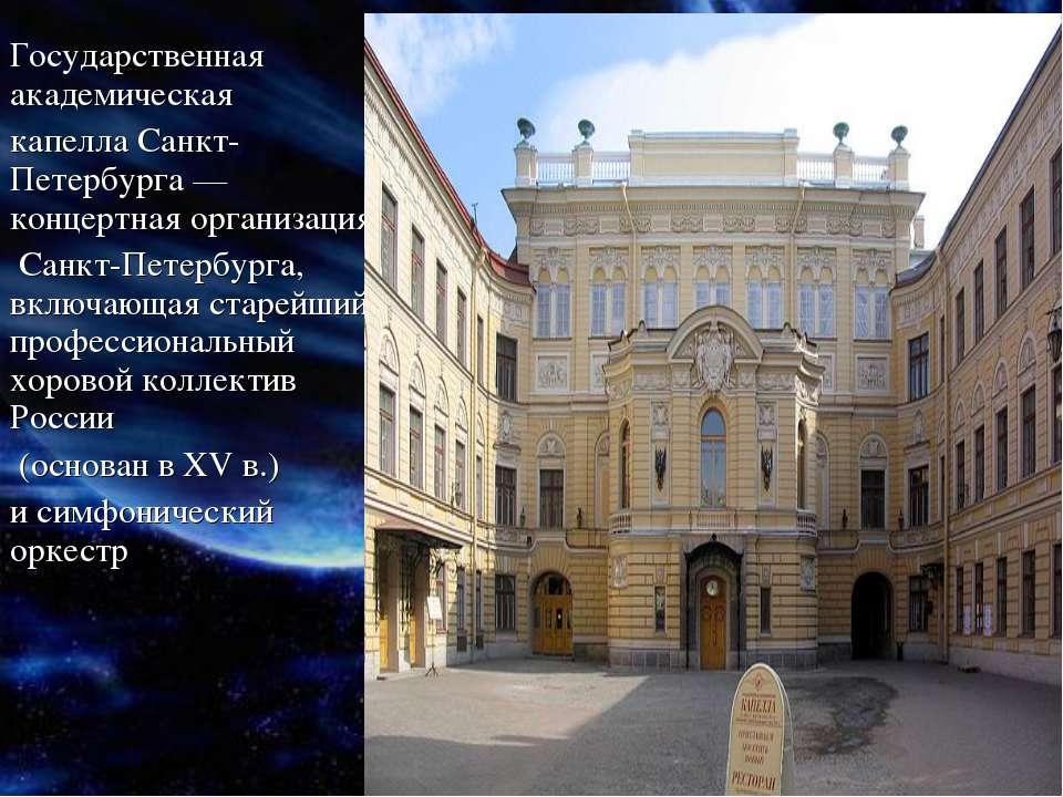 Государственная академическая капелла Санкт-Петербурга — концертная организац...