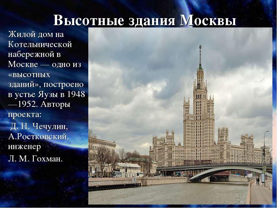 Высотные здания Москвы Жилой дом на Котельнической набережной в Москве — одно...