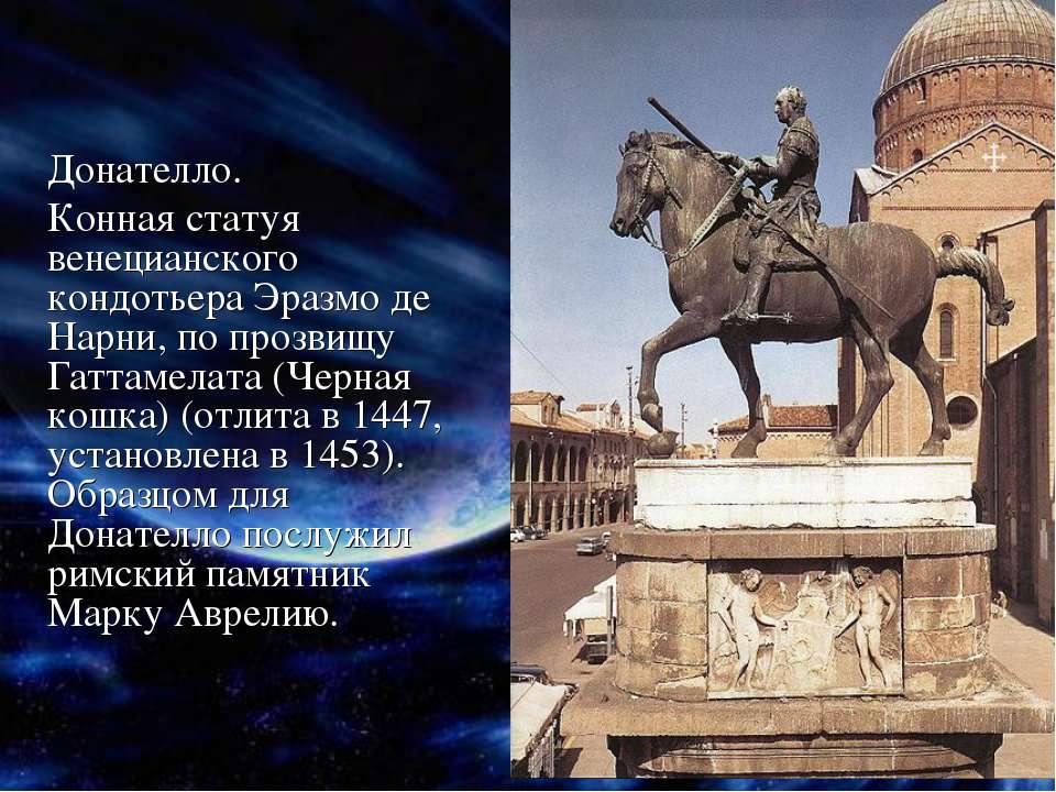 Донателло. Конная статуя венецианского кондотьера Эразмо де Нарни, по прозвищ...