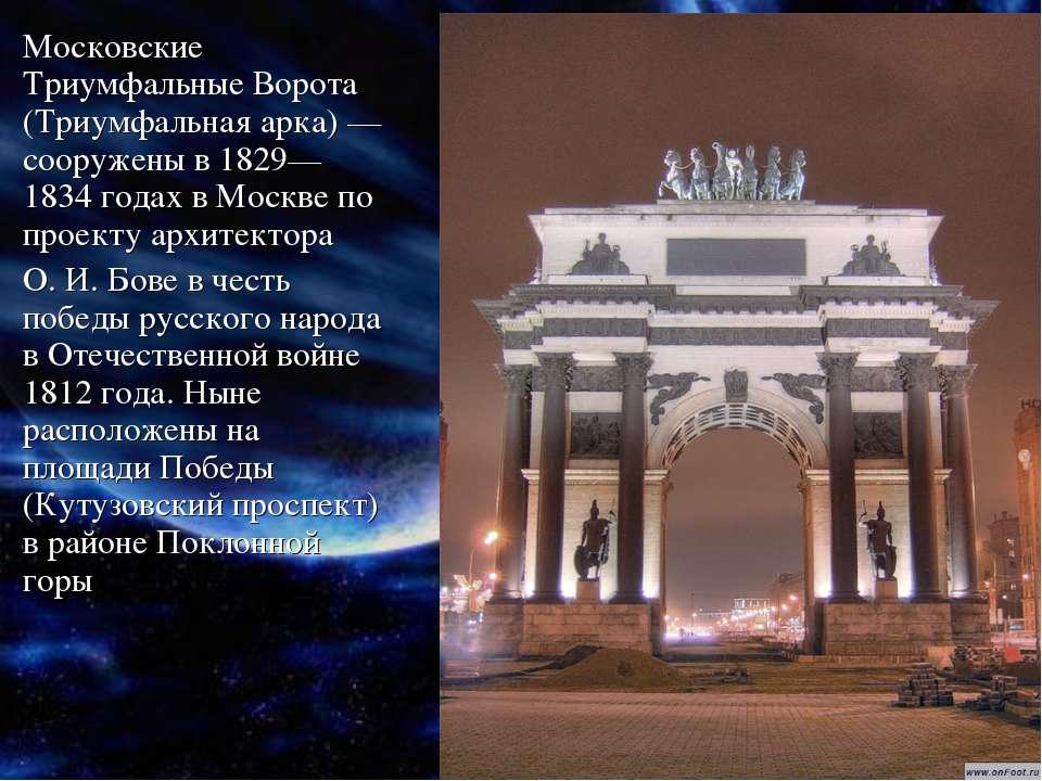 Московские Триумфальные Ворота (Триумфальная арка) — сооружены в 1829—1834 го...