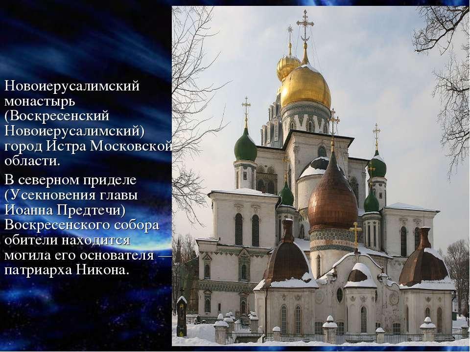 Новоиерусалимский монастырь (Воскресенский Новоиерусалимский) город Истра Мос...